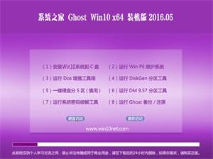 系统之家 Ghost Win10 64位 装机稳定版 v2016.05