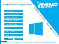 雨林木风 Ghost Win10 64位 纯净版 v2016.06(自动激活)