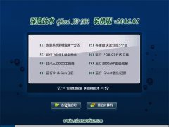 ��ȼ��� GHOST XP SP3 ͨ��װ��� 2016.05