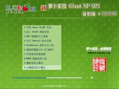 新萝卜家园 Ghost XP SP3 正式