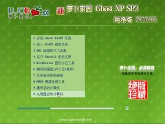 新萝卜家园 GHOST XP SP3 纯净版 2016.06