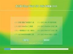 大白菜 GHOST WIN7(64位)装机游戏版 2016.06
