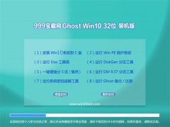 999宝藏网Ghost Win10(32位)大师装机版2016.06