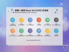 新萝卜家园Ghost Win10 64位 纯净版 2016年06月