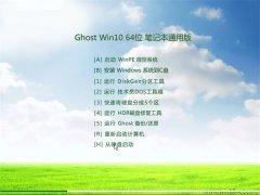 Ghost Win10(64位)笔记本通用版 2016.06