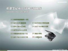 联想笔记本 GHOST WIN7 64位 装机版 2016.06