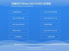 深度技术Ghost_Win10(64位)纯净版2016年06月制作
