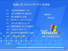 电脑公司 GHOST XP SP3 纯净版 2016年06月版