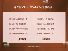 中关村Ghost_Win10_64位_青春装机版_2016.07