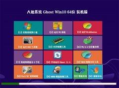 大地系统Ghost_Win10_64位_标准装机版_2016.07