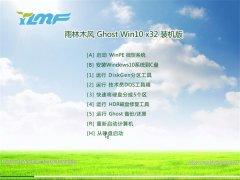 雨林木风Ghost_Win10_32位_精简装机版_2016.07