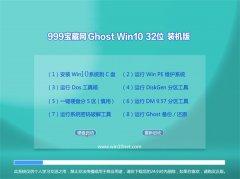 999宝藏网Ghost_Win10_32位_电脑城装机版_2016.07