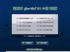 ��ȼ���Ghost_Win7_6