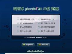 ��ȼ���Ghost_Win7_3