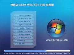 电脑店Ghost_Win7_64位_办公装机版_2016.07
