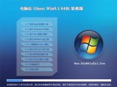 电脑店ghost_win8.1_64位_体验装机版_2016.07