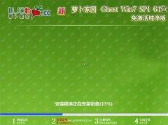 新萝卜家园官网Ghost Win7 x64 纯净版 2016.07