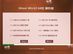 Ghost Win10(64λ)װ����ҵ��(�⼤��)2016.07
