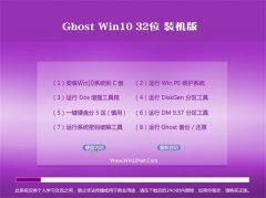 Ghost Win10 32λ(���輤��)װ����ҵ��2016.07