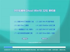 999宝藏网Ghost Win10 32位 绿色装机版 2016年07月
