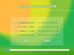 大白菜Ghost Win10 32位 王牌装机版 2016年07月