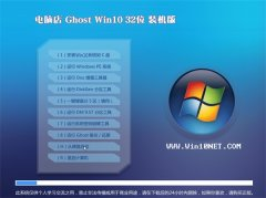 ���Ե�Ghost Win10 32λ ��ҵװ��� 2016��07��