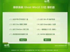 绿茶系统Ghost Win10 32位 官网装机版 2016年07月