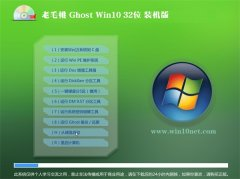 老毛桃Ghost Win10 32位 旗舰装机版 2016年07月