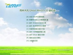 雨林木风Ghost Win10 32位 通用装机版 2016年07月