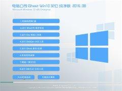 电脑公司Ghost Win10 32位 纯净版 2016.08(免激活)