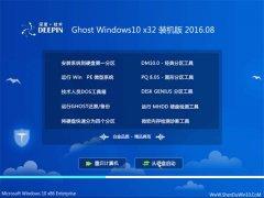 深度技术Ghost Win10 32位 装机版 2016.08