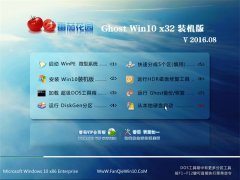 番茄花园Ghost Win10 32位 装机版 2016.08