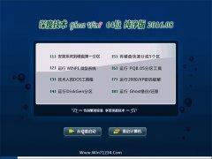 深度技术Ghost Win7(免激活)64位 纯净版 2016.08