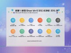 新萝卜家园Ghost Win10(免激活)32位 纯净版2016年8月出品