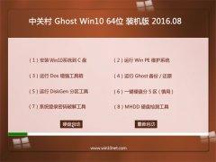 中关村Ghost Win10 X64 装机版 2016.08(自动激活)
