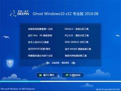 深度技术Ghost Win10 32位 专业版 2016.08(免激活)