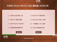 中关村Ghost Win10 X32 装机版 2016.08(自动激活)