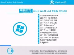 电脑公司Ghost Win10 64位 专