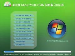 老毛桃GHOST WIN8.1 64位 装机版 2016.08(永久激活)