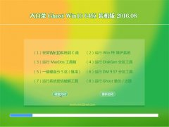 大白菜Ghost Win10 X64 装机版 2016.08(免激活)