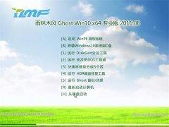 雨林木风Ghost Win10 64位 专业版 2016.08(免激活)