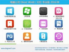 电脑公司 Ghost Win8.1 32位 专业版 2016.08(免激活)
