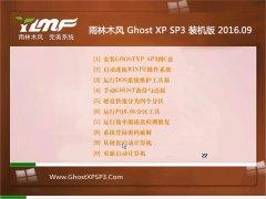 雨林木风 GHOST XP SP3 装机版 V2016.09