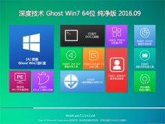 深度技术 GHOST WIN7 64位 纯净版 V2016.09(无需激活)
