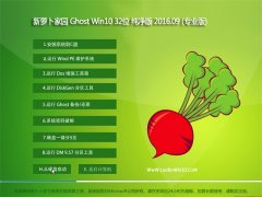 新萝卜家园 Ghost Win10 32位 纯净版 V2016.09(免激活)