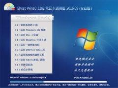 GHOST WIN10 32位 笔记本通用版 V2016.09(免激活)