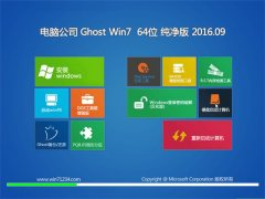 电脑公司 GHOST WIN7 64位 纯净版 2016年09月