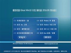 番茄花园 Ghost Win10 32位 经典装机版 2016年09月