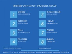 番茄花园 Ghost Win10 64位 企业版 2016.09(自动激活)