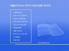 电脑公司Ghost Win10 64位 企业版 2016.09(永久激活)